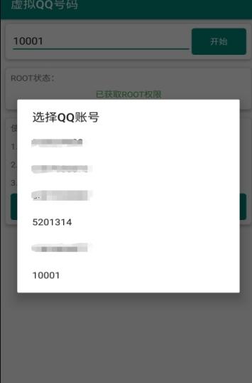 虚拟QQ号码图3