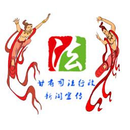 甘肃司法行政  v1.1.5