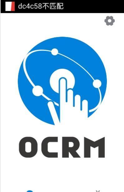 宏健OCRM图2
