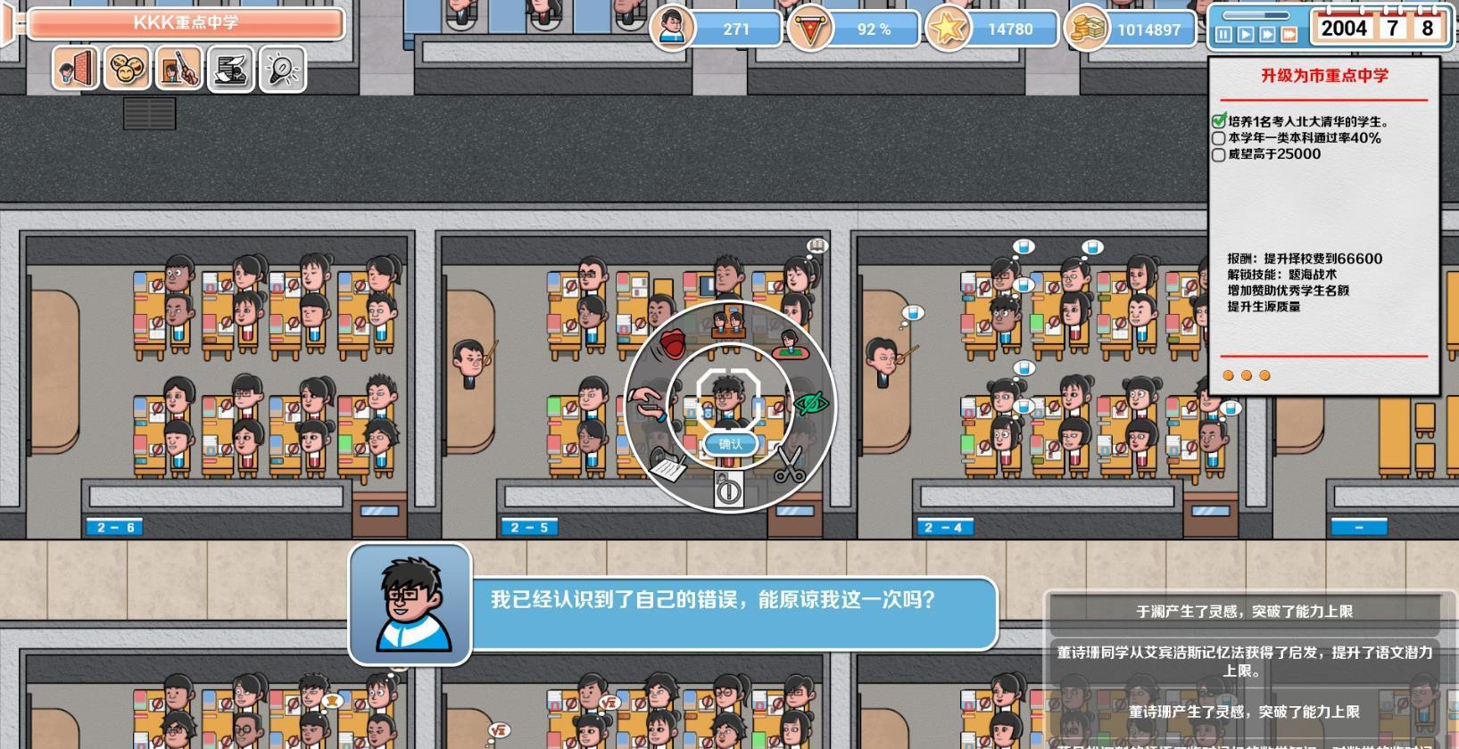 高考工厂模拟图2