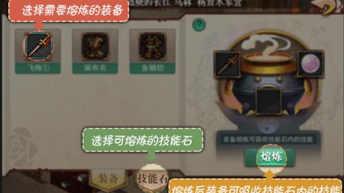 三国戏蔷薇传图1