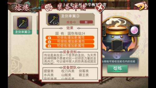 三国戏蔷薇传图3