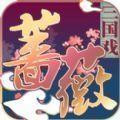 三国戏蔷薇传