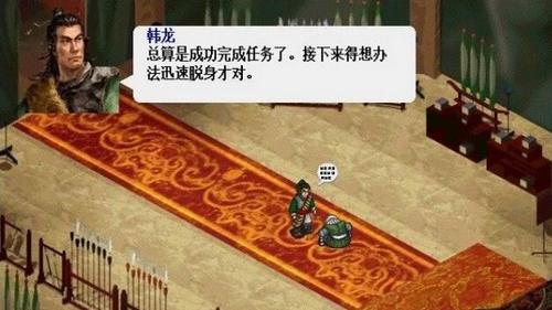 三国戏蔷薇传图4