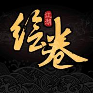 太吾江湖武侠绘卷