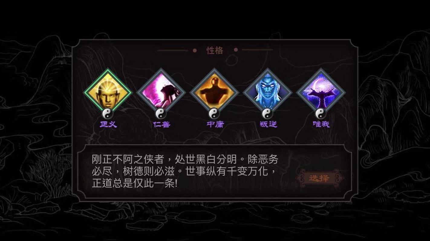 太吾江湖武侠绘卷图4