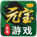 元宝棋牌  v1.0.1