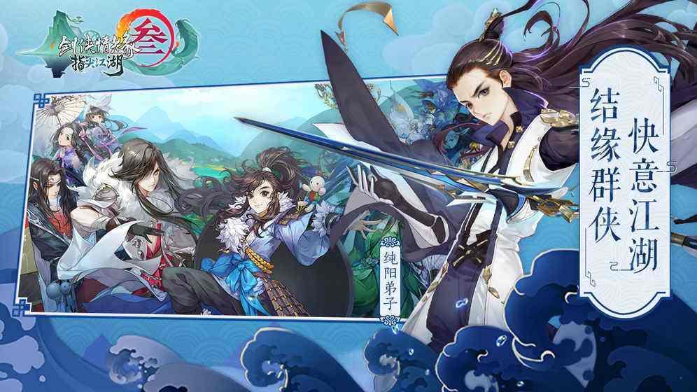 剑网3:指尖江湖图3