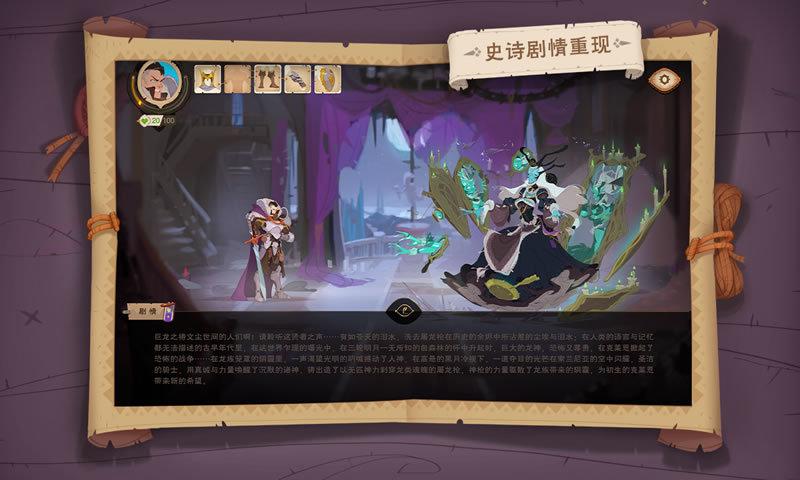 龙与地下城烽火之章图4