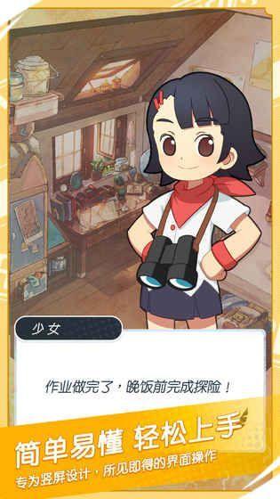 探险少女图5