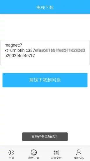 磁力鸟图1