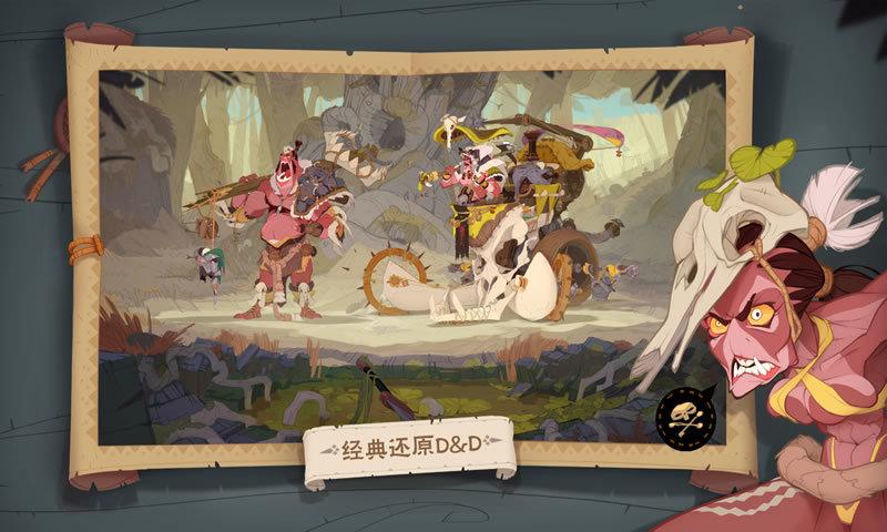 龙与地下城烽火之章图5