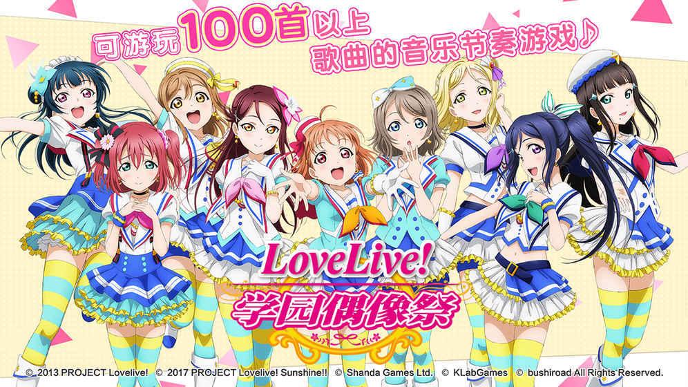 LoveLive学园偶像祭图3