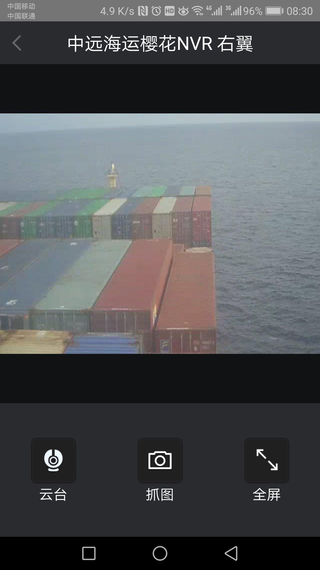 中远海船舶监控图2