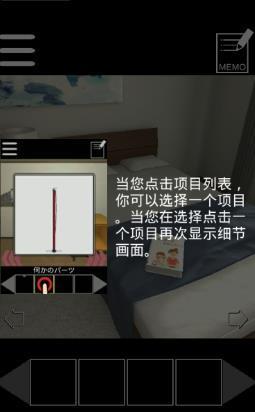 开普省的逃脱游戏2个房间图2