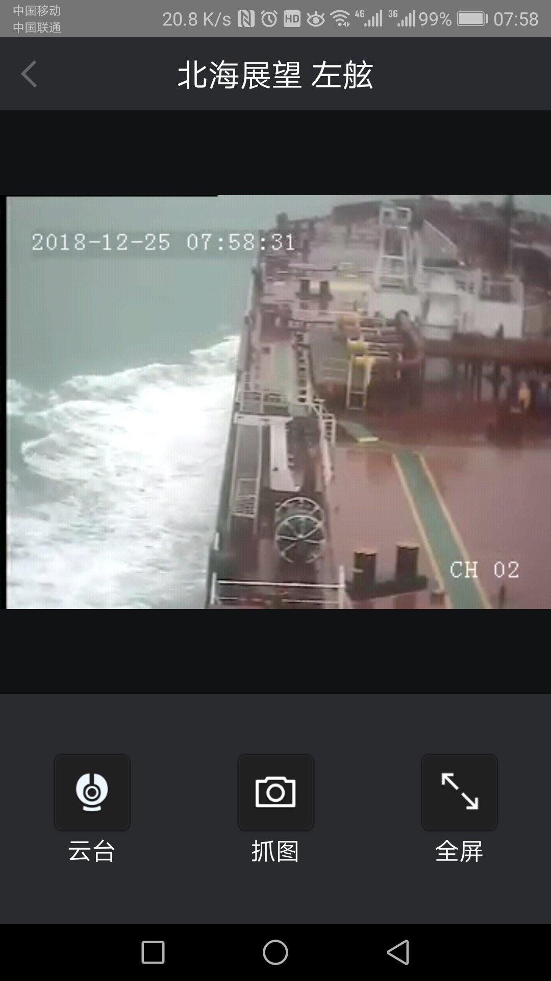 中远海船舶监控图3