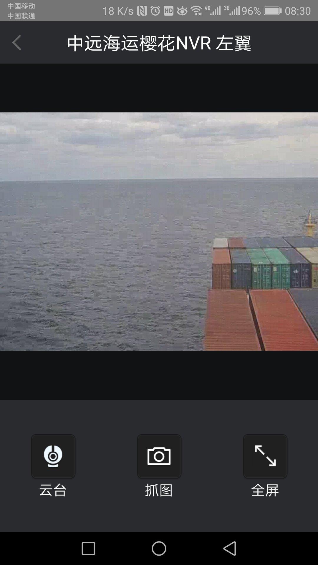 中远海船舶监控图1