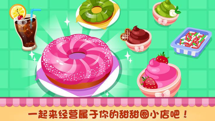 甜甜圈美食小店经营图4