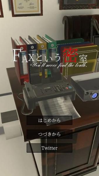 名为FAX的密室图3