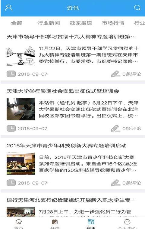 天津教育培训平台图2