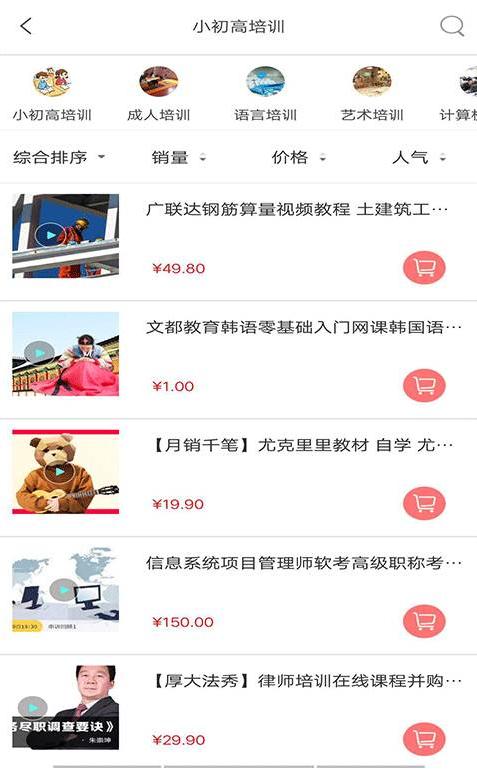 天津教育培训平台图4