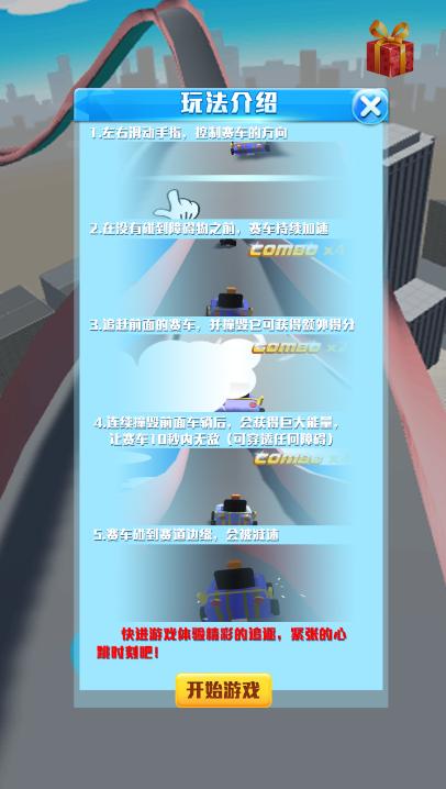 绝地飞车图2
