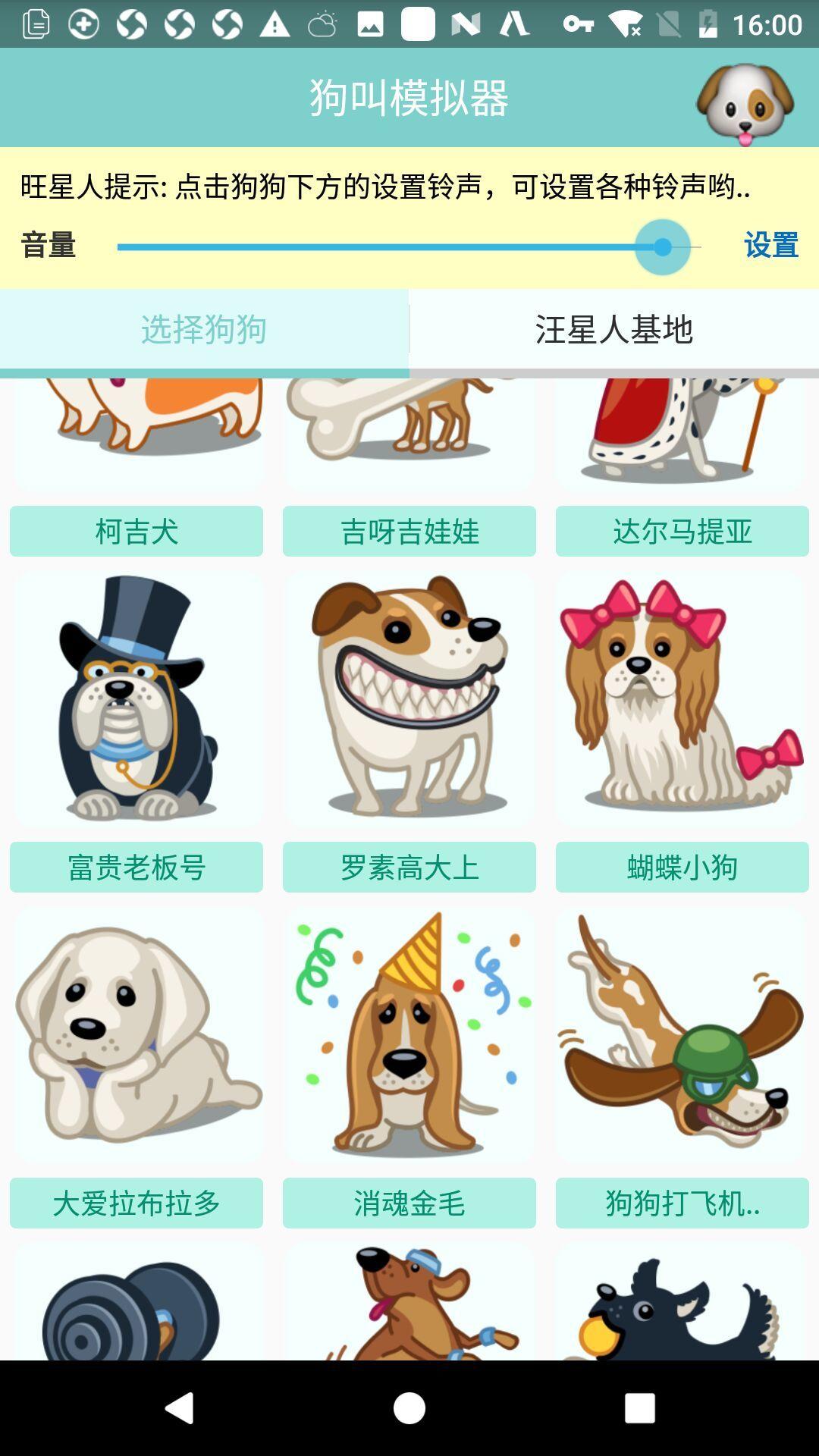 萌宠狗狗交流声图3