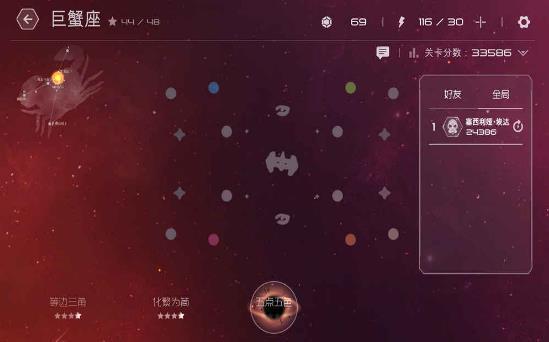太阳系争夺战3图2