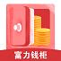 富力钱柜同类型的口子借款软件