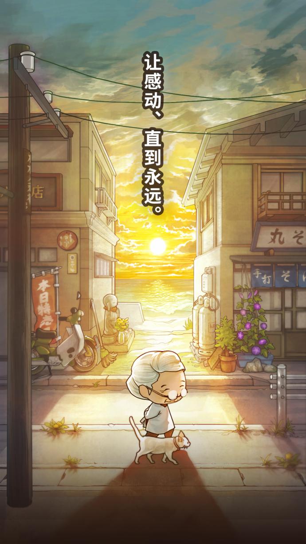 昭和杂货店物语3图5