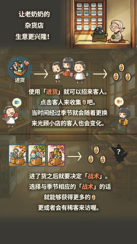 昭和杂货店物语3图2