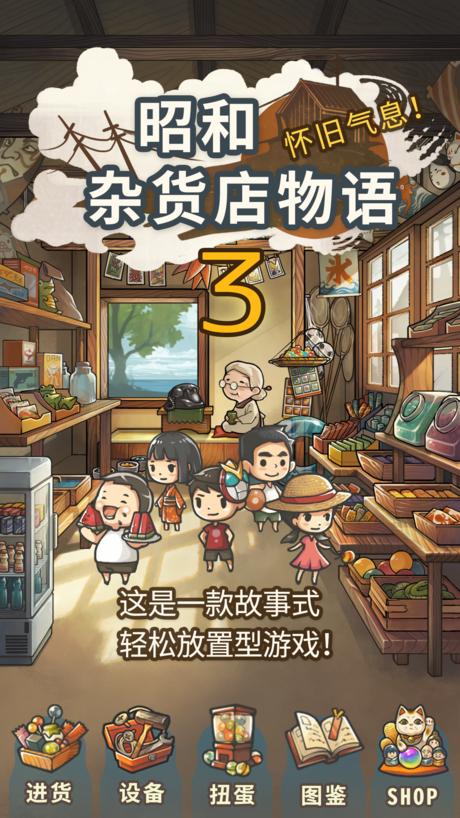 昭和杂货店物语3图1