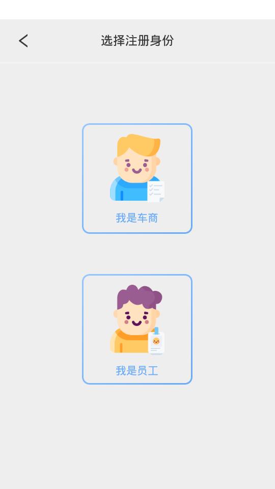 渝博悦车信通图4