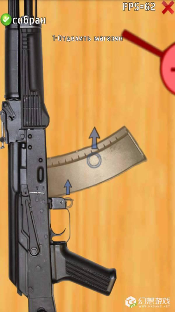 AK74模拟器图1