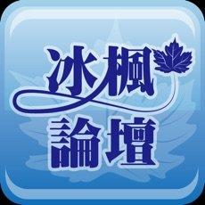 冰枫论坛  v1.7.3