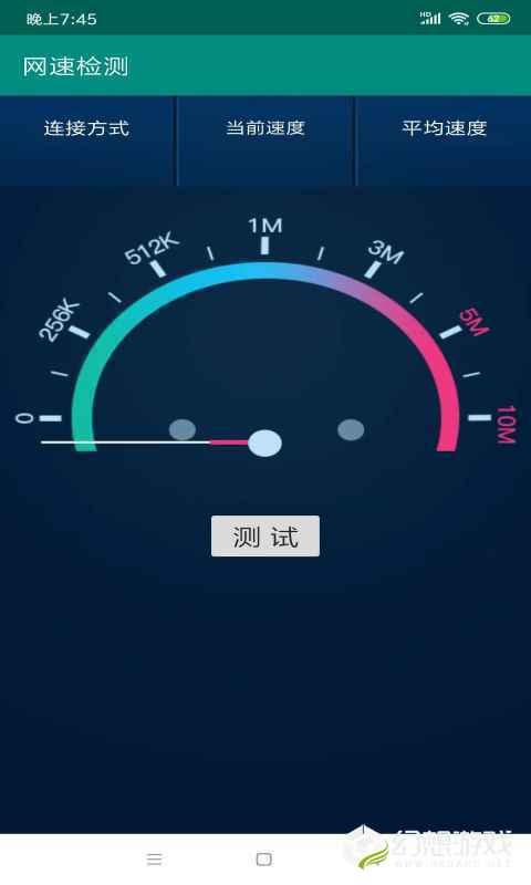 梧桐测速大师图1