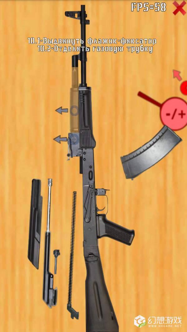 AK74模拟器图3