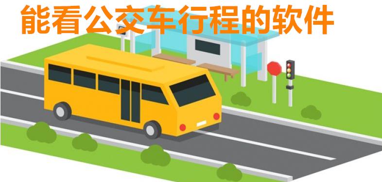 能看公交车行程的软件
