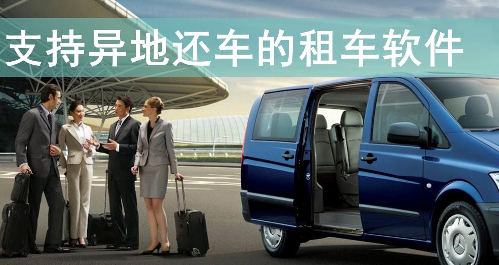 支持异地还车的租车软件