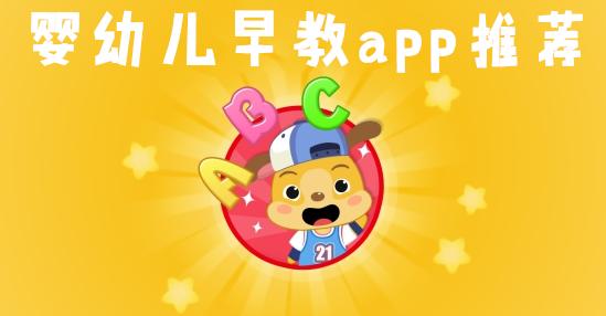 婴幼儿早教app推荐