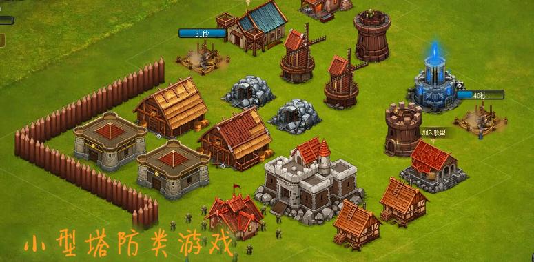 小型塔防类游戏