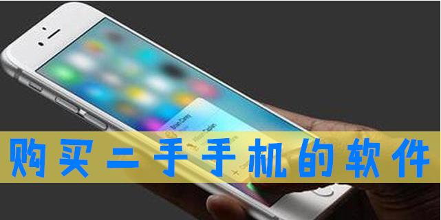 购买二手手机的软件