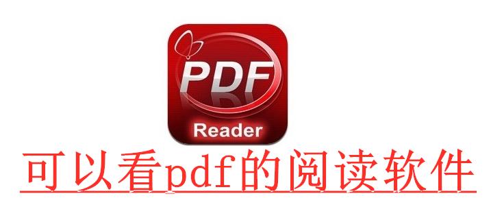 可以看pdf的阅读软件