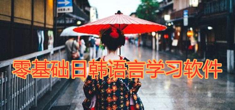 零基础日韩语言学习软件