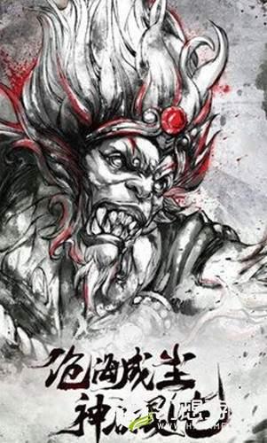 神启混沌图3
