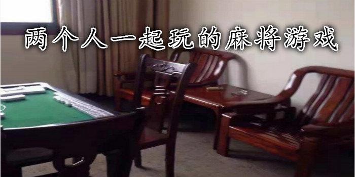 两个人一起玩的麻将游戏
