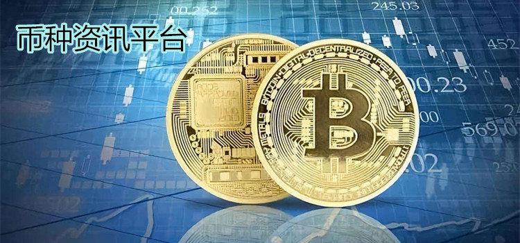 币种资讯平台