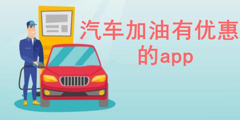 汽车加油有优惠的app