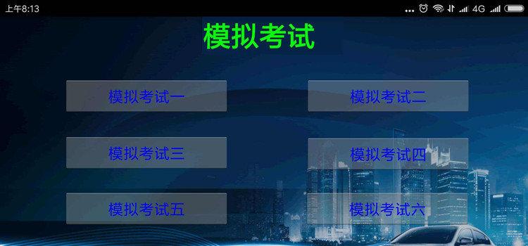 手机模拟考试系统软件