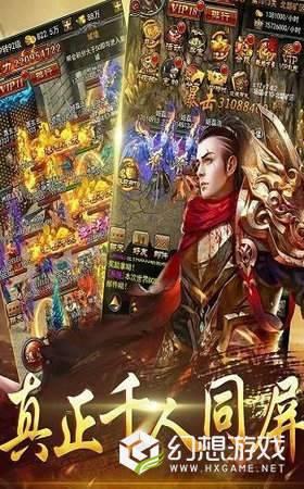 仙剑异魔传图1